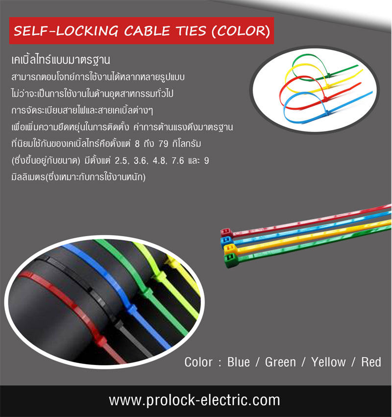 SELF LOCKING CABLE TIE COL