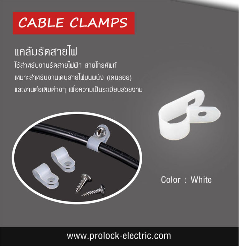 R TYPE CABLE CLAMP NATURAL