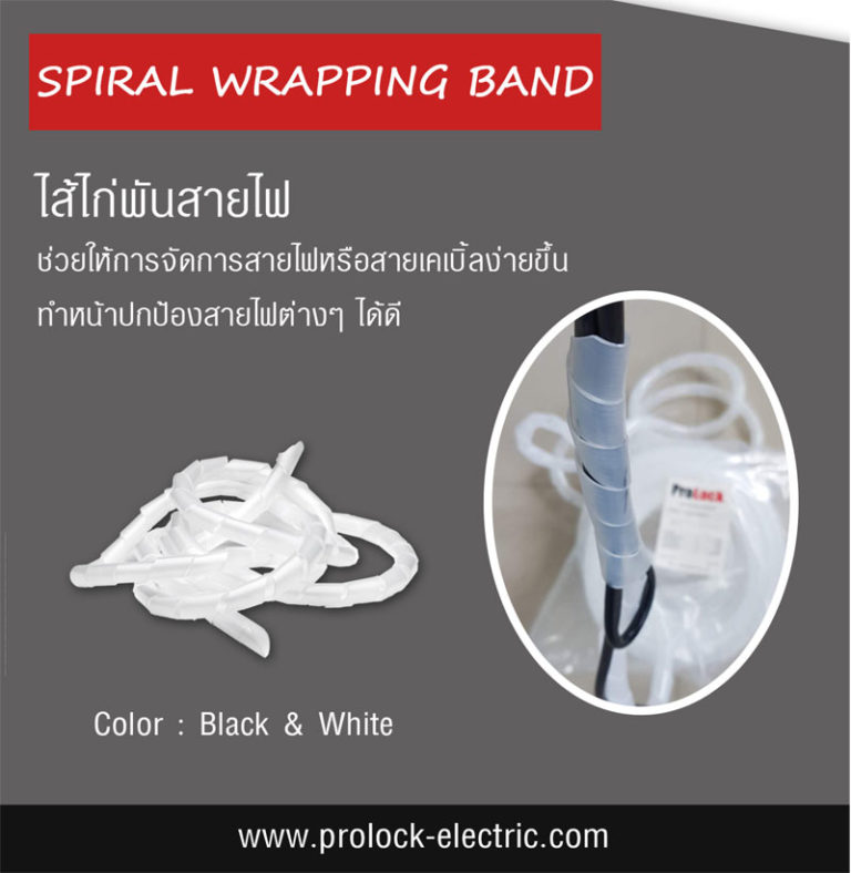 SPIRAL WRAPPING BAND BLACK